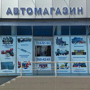 Автомагазины Торопца