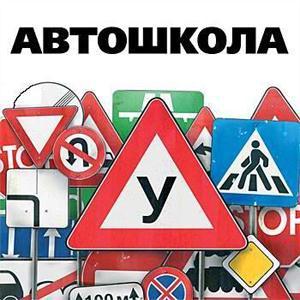 Автошколы Торопца