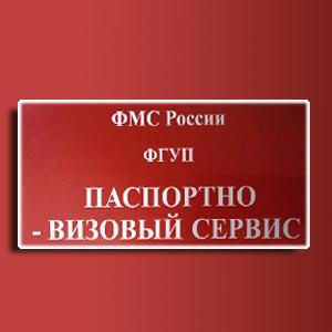 Паспортно-визовые службы Торопца