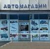 Автомагазины в Торопце