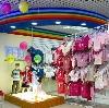 Детские магазины в Торопце